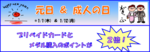 H27.元日&成人の日.PNG