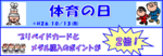 H26.体育の日.PNG