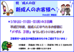 H27.祝 新成人.PNG